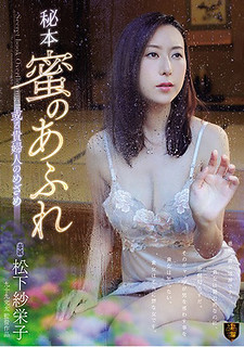 SSPD-144 Awkwardness Of A Hidden Lady Overflowing Secret Honey Mr. Matsushita Saeko