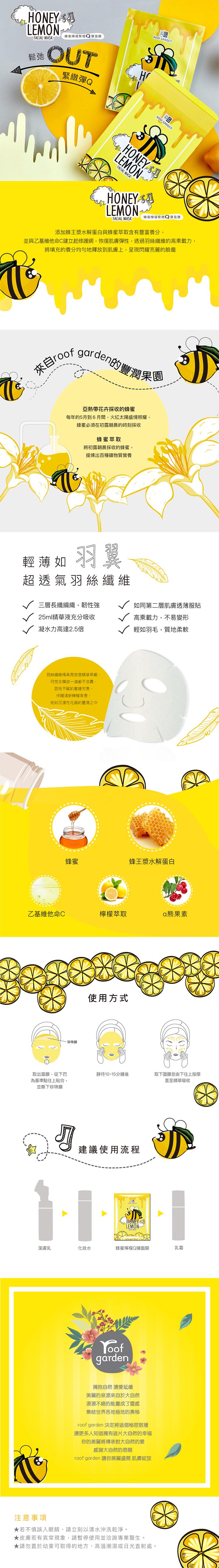 RG蜂蜜檸檬緊緻Q彈面膜
