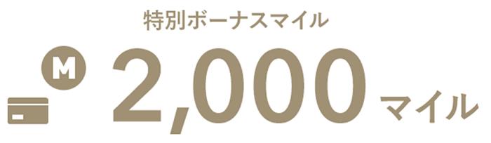 180816 ANAゴールドカード / ANAカード プレミアム特別ボーナスマイル