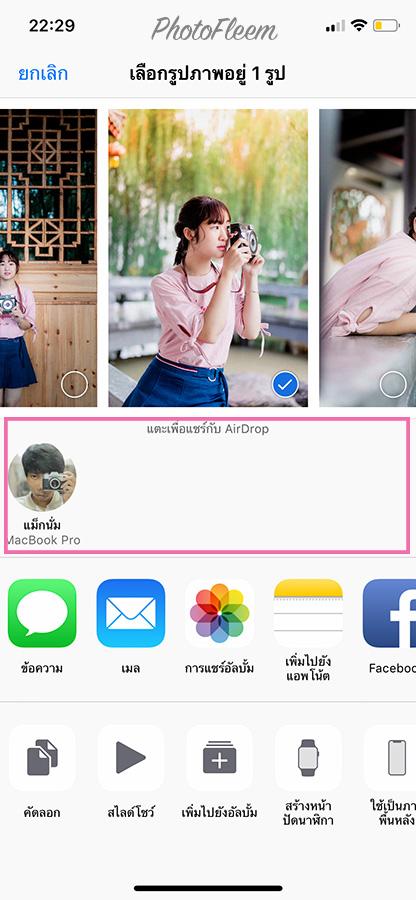 macbook-airdrop01