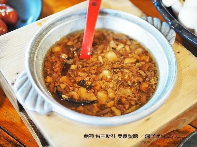 菇神 台中新社 美食餐廳 8