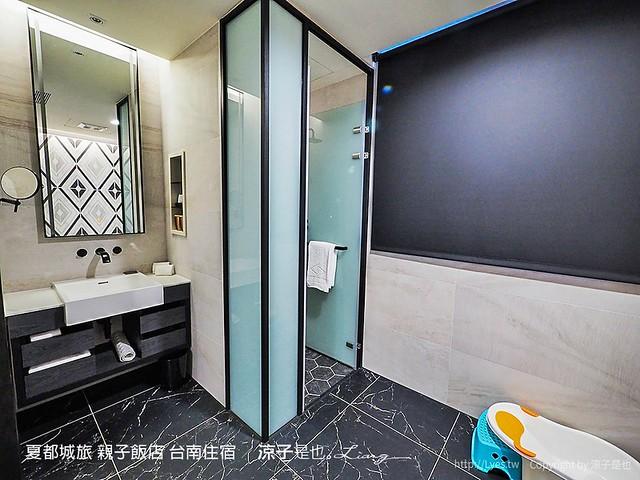 夏都城旅 親子飯店 台南住宿 37