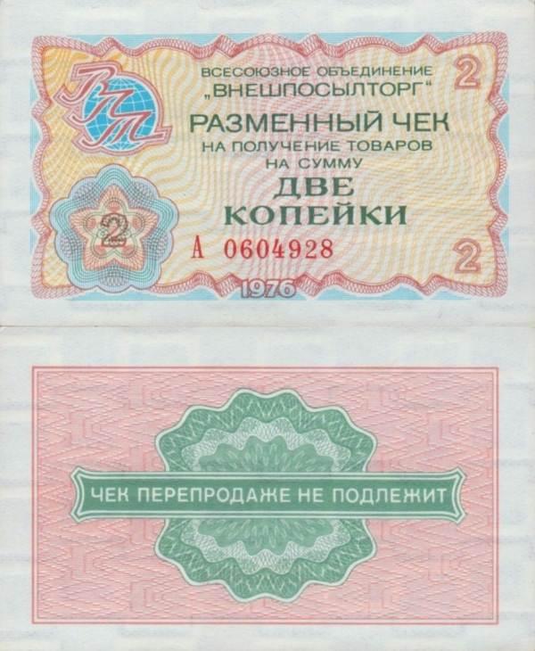 2 Kopejky Rusko (ZSSR) 1976, FX061