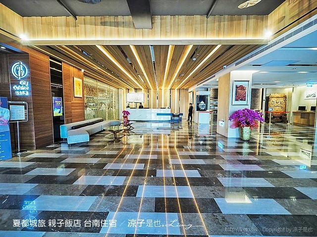 夏都城旅 親子飯店 台南住宿 110