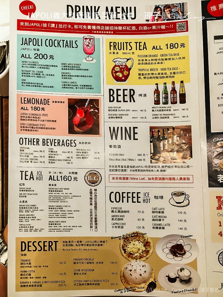 JAPOLI義大利餐酒館 菜單 台中 3