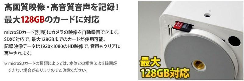 塚本無線 BESTCAM 108J レビュー (28)