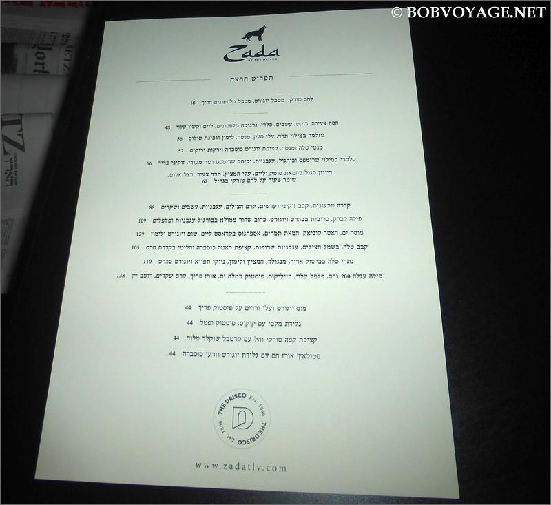 תפריט ההרצה של מסעדת זאדה (zada)