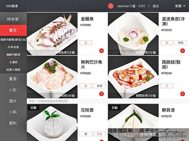 海底撈菜單 18