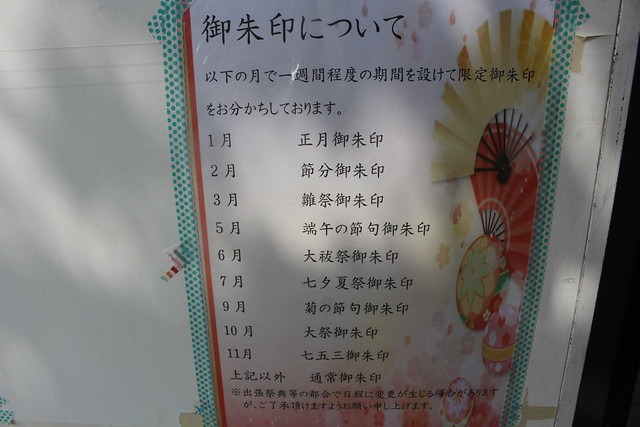 wakeoejinja-gosyuin005