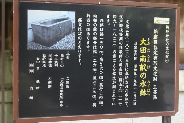 12kumano-gosyuin016
