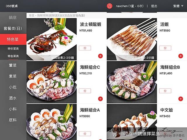 海底撈菜單 25