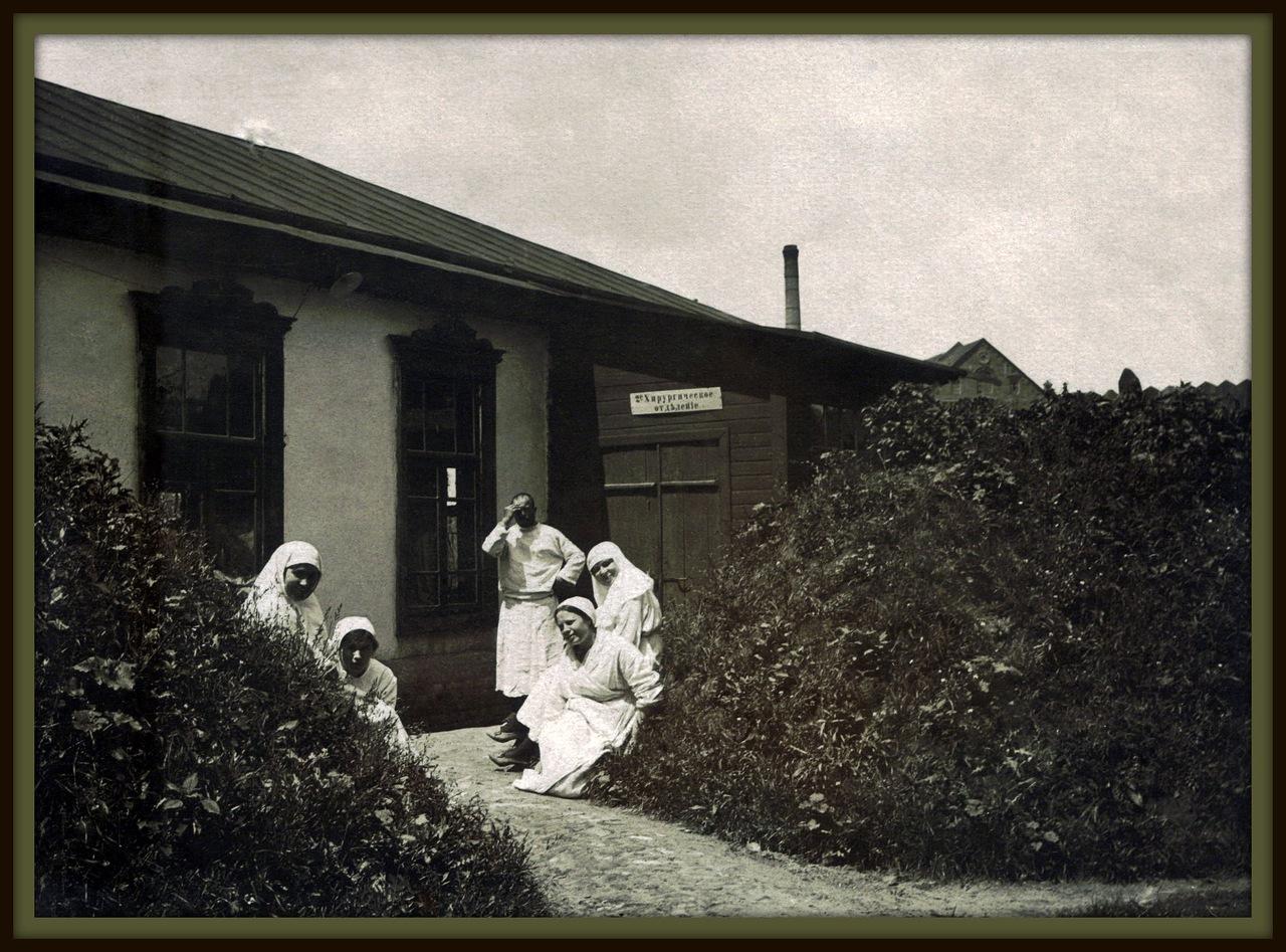 Хирургическое отделение военного госпиталя. 1917