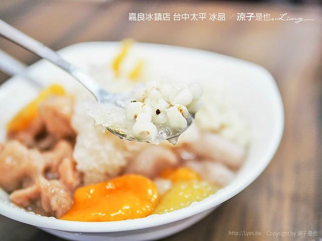 嘉良冰鎮店 台中太平 冰品 8