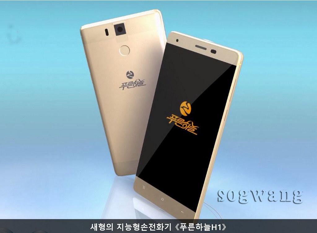 NK smart phone Pureun Haneul