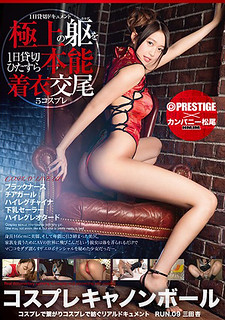PXH-009 Cosplay Cannonball RUN.09 High Height X Beautiful Breast D Cup X Blowjob X Duro Potential Mitsuda Ann