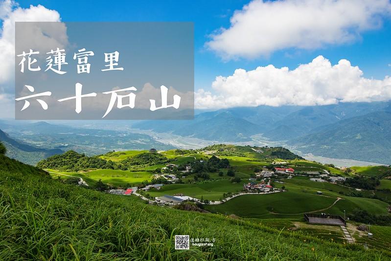 【遊記】花蓮富里六十石山 (00)