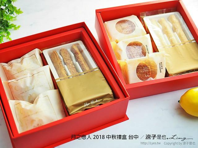 月之戀人 2018 中秋禮盒 台中 7