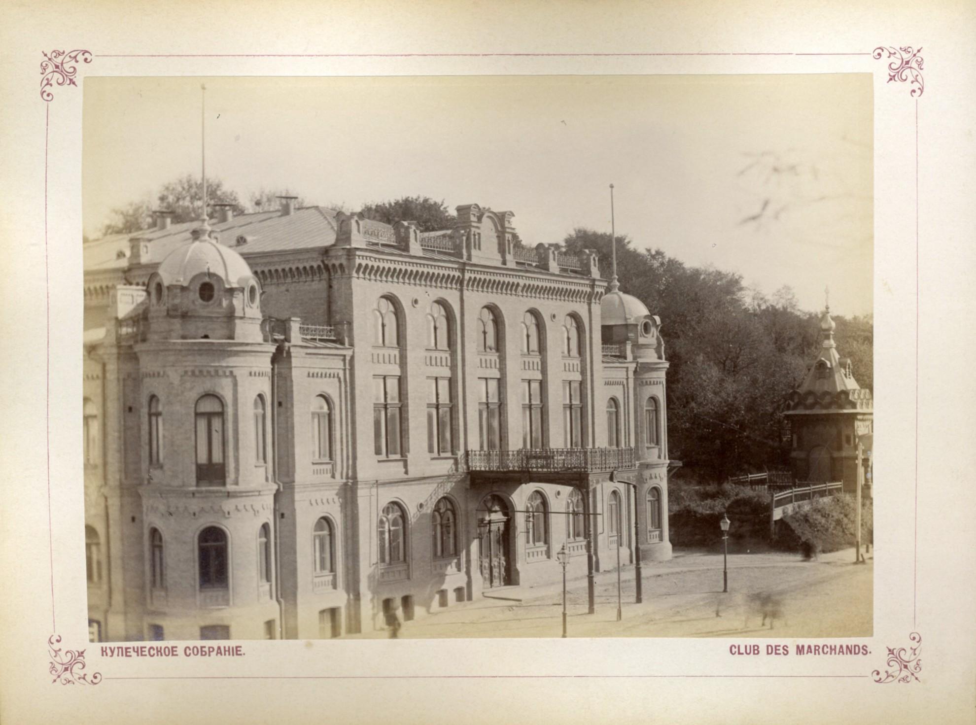 Купеческое собрание. 1882