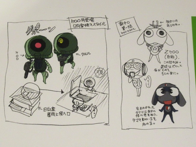 Keroro-In-Area428_06