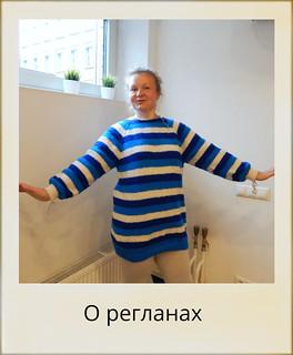 О регланах в свитерах сверху вниз и снизу вверх, записки начинающего реглановязателя | HoroshoGromko.ru