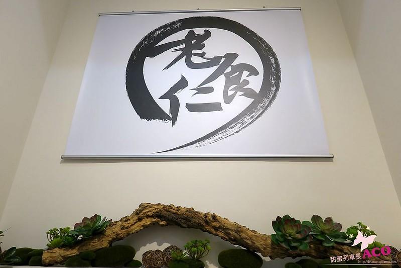 中永和美食 老食仁IMG_1675.JPG.JPG