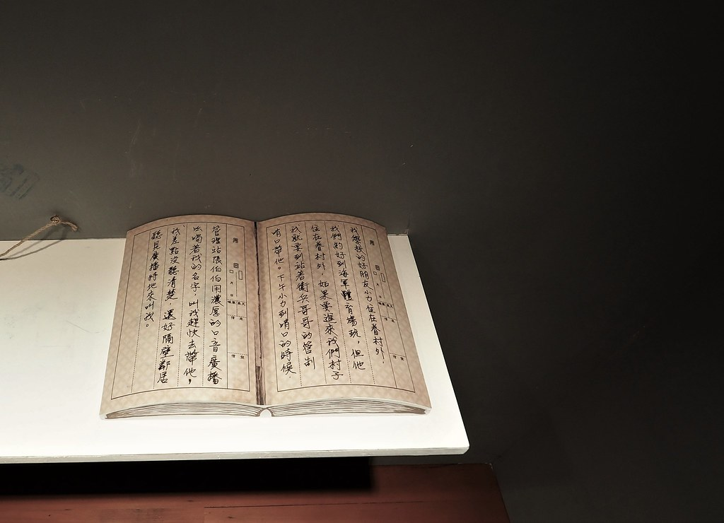 台灣眷村文化館 (16)
