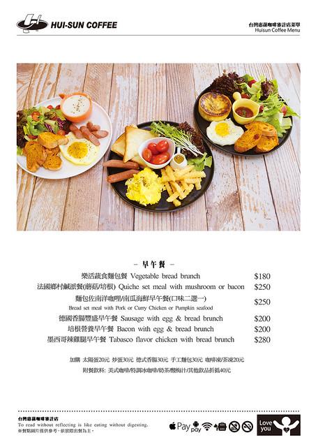 台灣惠蓀咖啡 審計 菜單