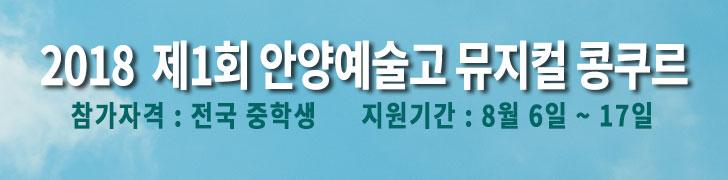 2018 안양예고 뮤지컬 콩쿠르