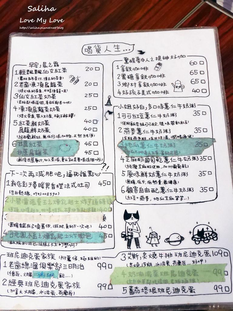 新北新店三民路老窗瞧瞧眨等好孩子早餐店菜單價位menu (1)