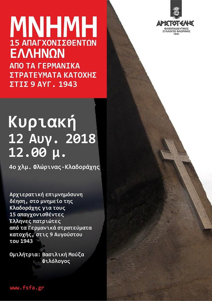 Μνημόσυνο για τους 15 απαγχονισθέντες Έλληνες στην Κλαδοράχη το 1943