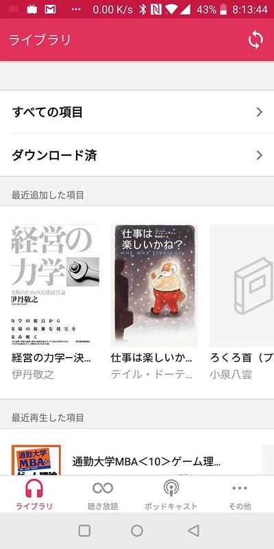 audiobook.jp (5)