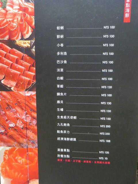 御守石頭火鍋 菜單 (30)
