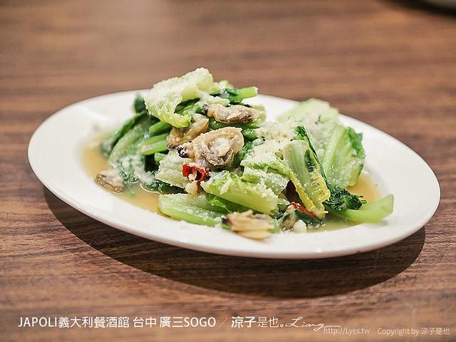 JAPOLI義大利餐酒館 台中 廣三SOGO 5