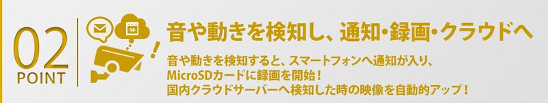 塚本無線 BESTCAM 108J レビュー (10)