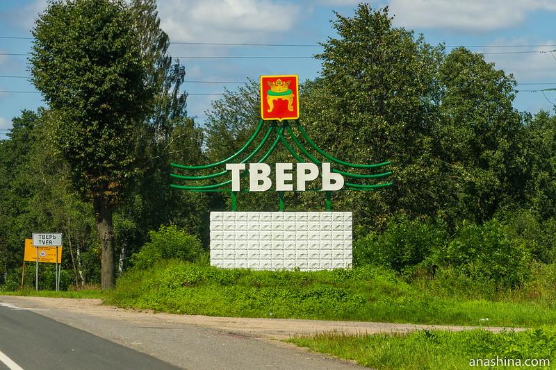 Указатель Твери