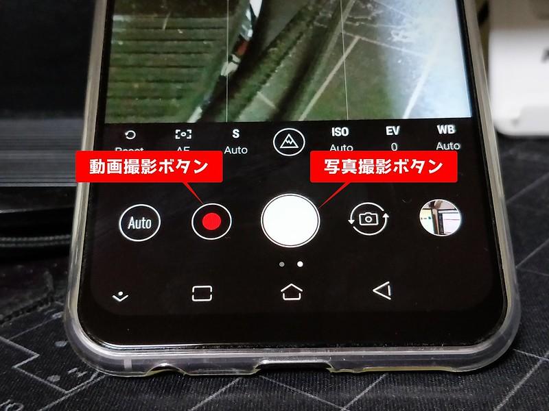 Zenfone 5 シャッター
