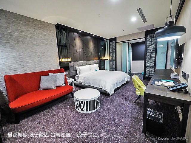 夏都城旅 親子飯店 台南住宿 33