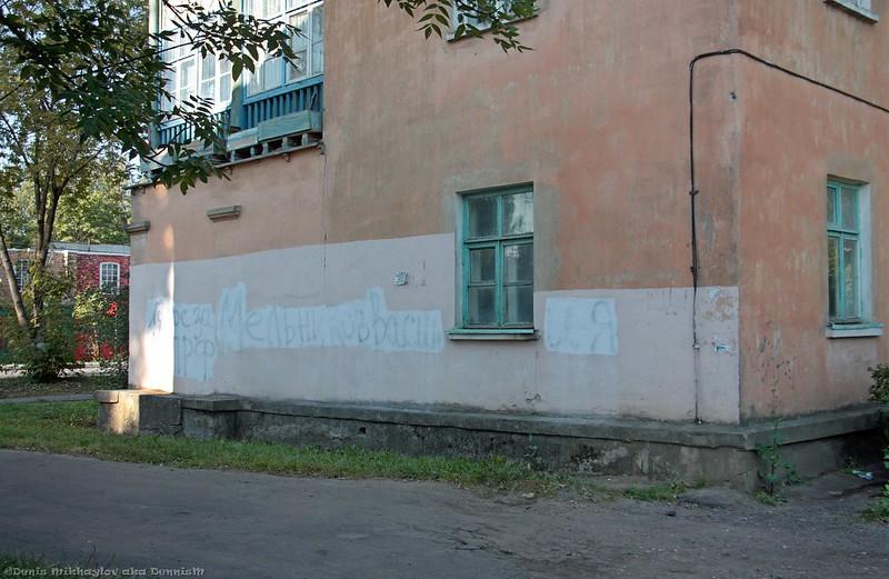 Фрязино, Советская улица.