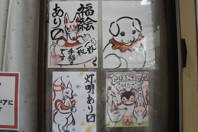 yutaka-gosyuin009