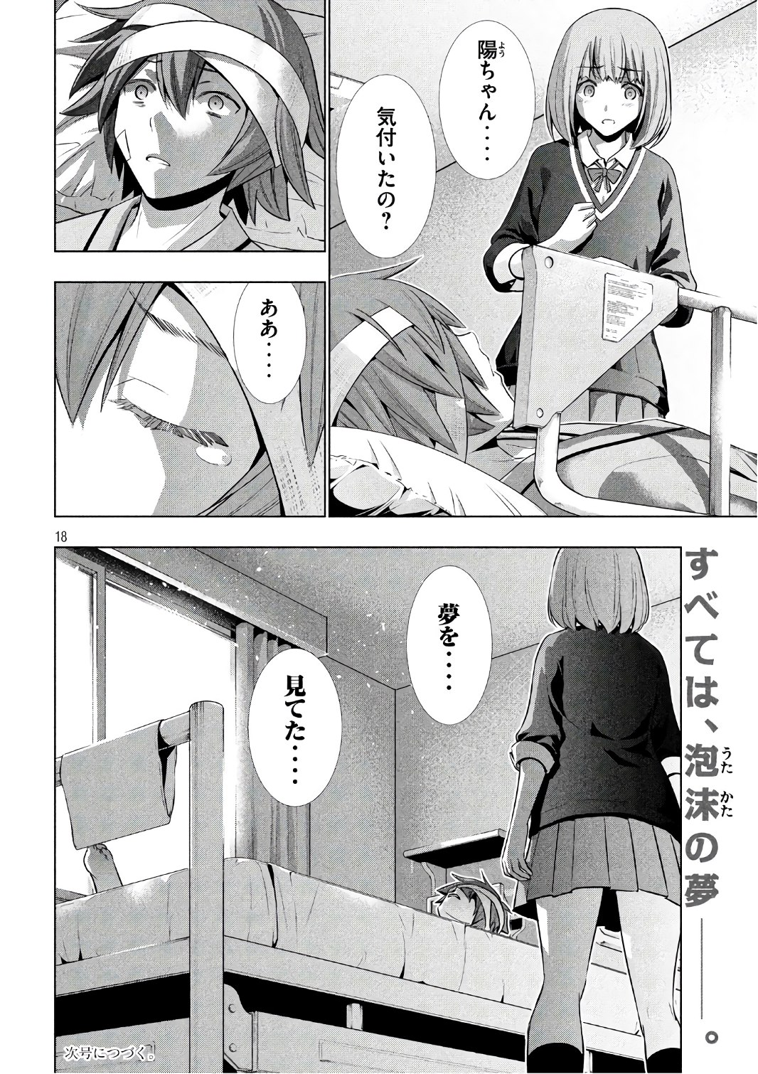 Parallel Paradise - Raw Chapter 48 - RawFF.Com