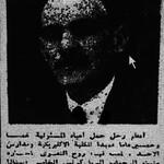 نعي القديس حبيب جرجس في الاهرام يوم ٢٢ اغسطس ١٩٥١