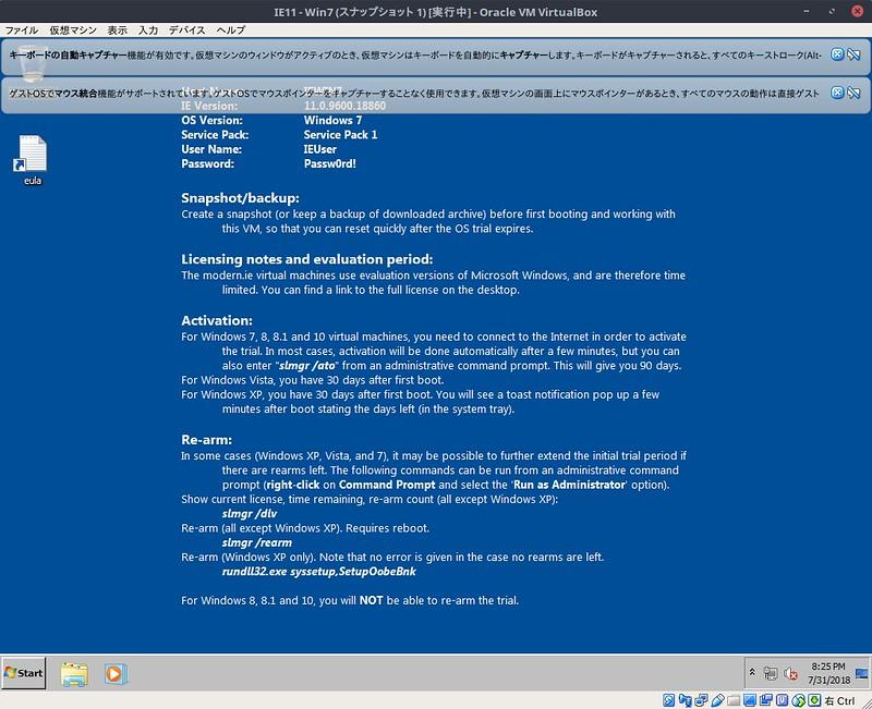 IE11 - Win7 (スナップショット 1) [実行中] - Oracle VM VirtualBox_043
