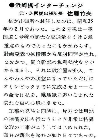 首都高速と東京オリンピック (4)