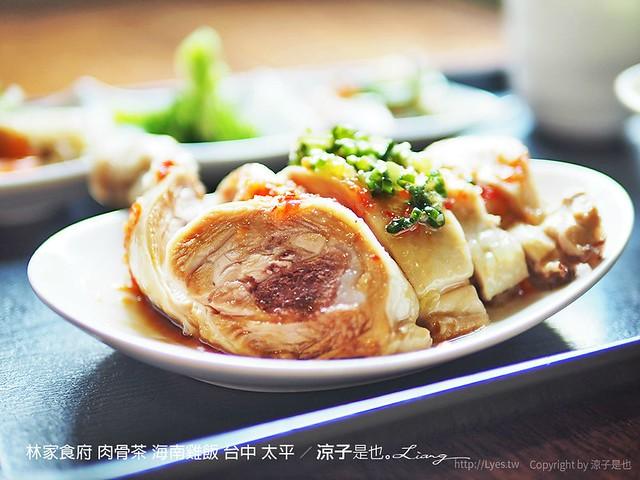 林家食府 肉骨茶 海南雞飯 台中 太平 9