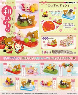 RE-MENT 《拉拉熊》「美味的日式甜點篇」溫暖登場!リラックマ おもてなし和スイーツ