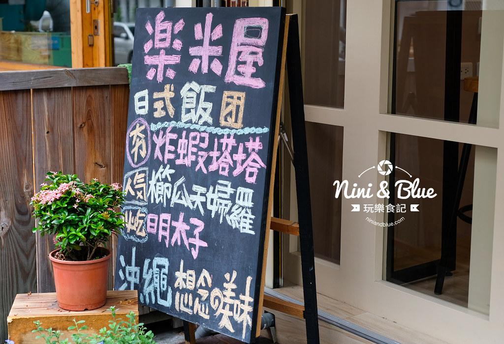 樂米屋 沖繩飯糰 公益路美食04