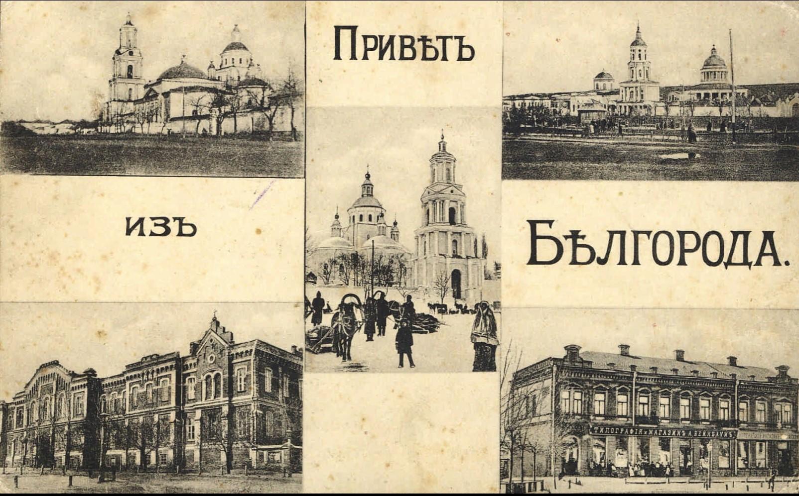Открытки город белгород
