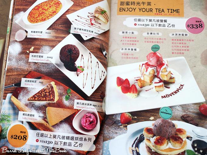 莫凡彼咖啡館 movenpick-cafe-taipei (3)