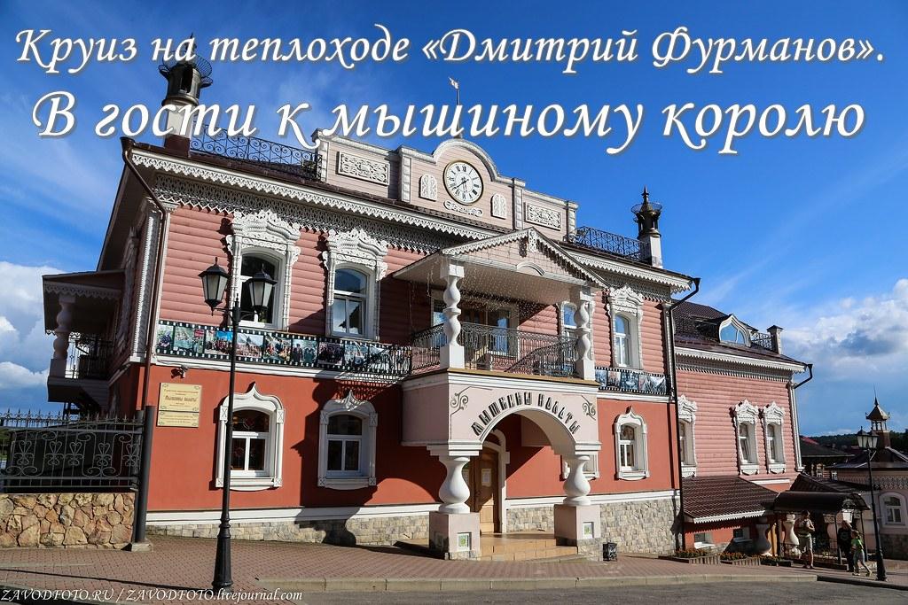 Круиз на теплоходе «Дмитрий Фурманов». В гости к мышиному королю