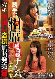 ITSR-058 Self-tapping Izakaya Nanpa Is Taken Out Amateur Wife Gachi Creaming Creampie Voyeur Unsolicited Release 9